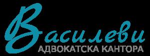 Адвокатска кантора Василеви